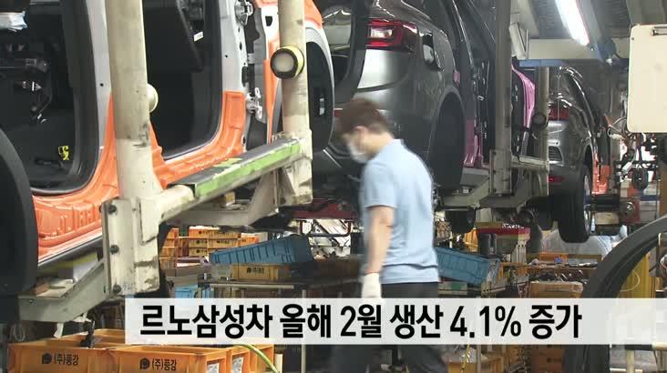 르노삼성차 지난 해보다 생산 4.1% 증가