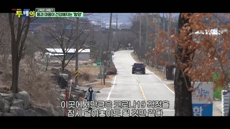 (03/03 방영) 고독한 여행가 – 몸과 마음이 건강해지는 '함양'