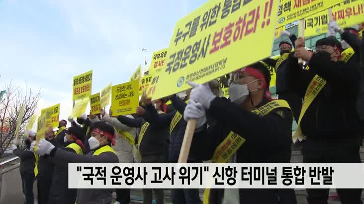 """""""국적 운영사 고사 위기"""" 부산 신항 운영사 통..."""
