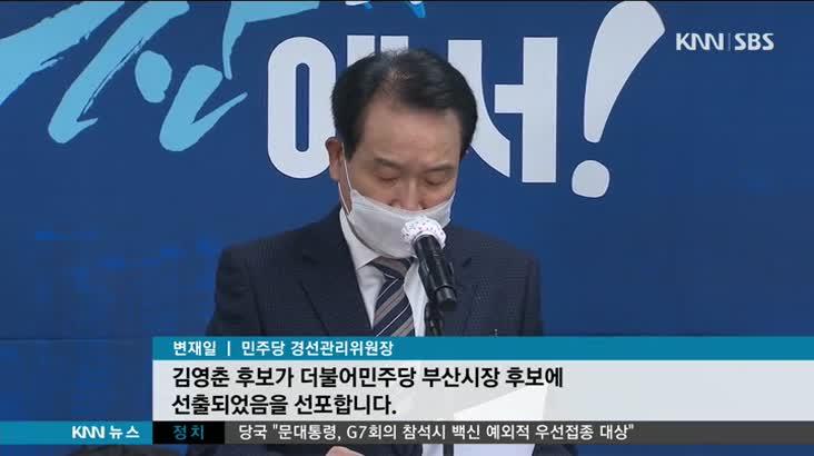 민주당 부산시장 보선 후보에 김영춘
