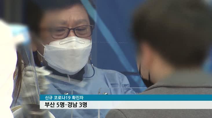 부산경남 코로나 19 신규, 일주일만에 한자릿 수