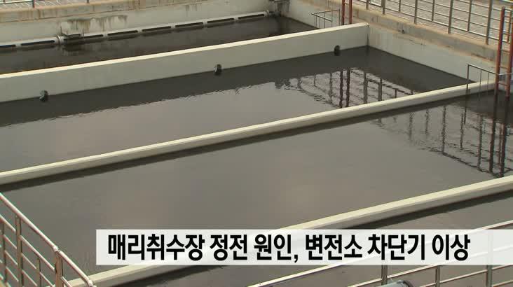 부산 매리취수장 정전원인, 변전소 차단기 단락