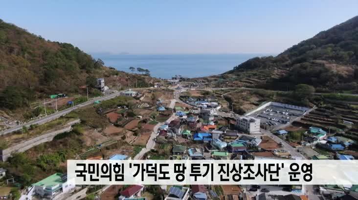 국민의힘 '가덕도 땅 투기 진상조사단' 구성