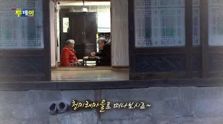 (03/05 방영) 미행갑니다 – 의령 청미래마을 2편