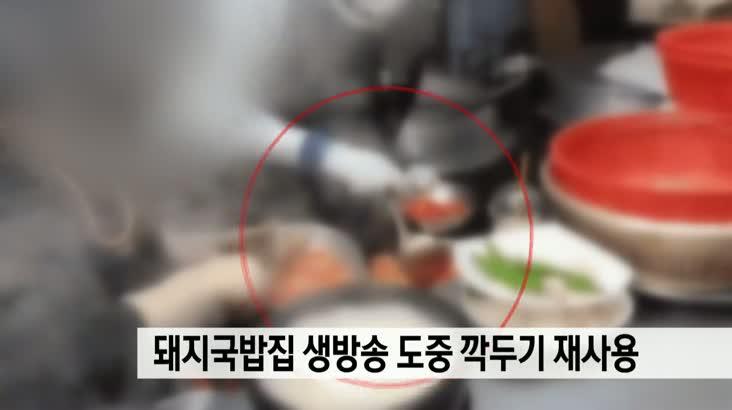 돼지국밥집 생방송에 깍뚜기 재사용 걸려
