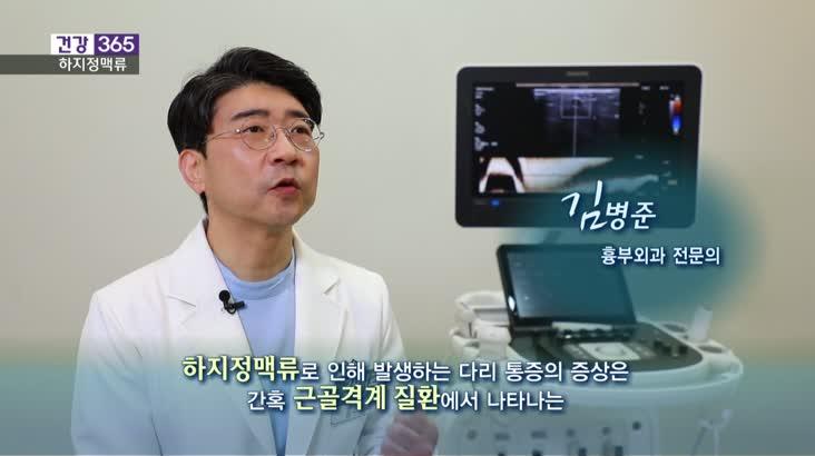 [건강365]건강한 다리, 건강한 노후…정맥류 치료부터!