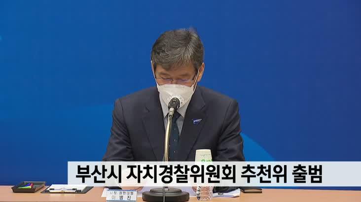 부산시 자치경찰위원 추천위 출범 첫 회의