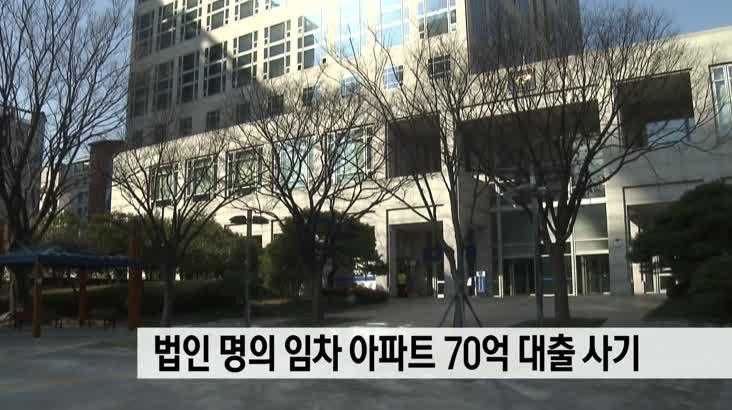 법인 명의 임차 아파트  70억 대출 사기