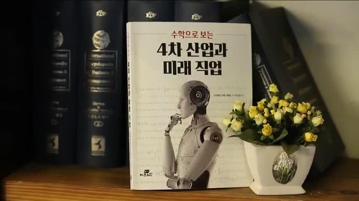 (03/15 방영) 행복한 책읽기 – 수학으로 보는 4차 산업과 미래 직업(이연행 / 부산창의융합교육원장)