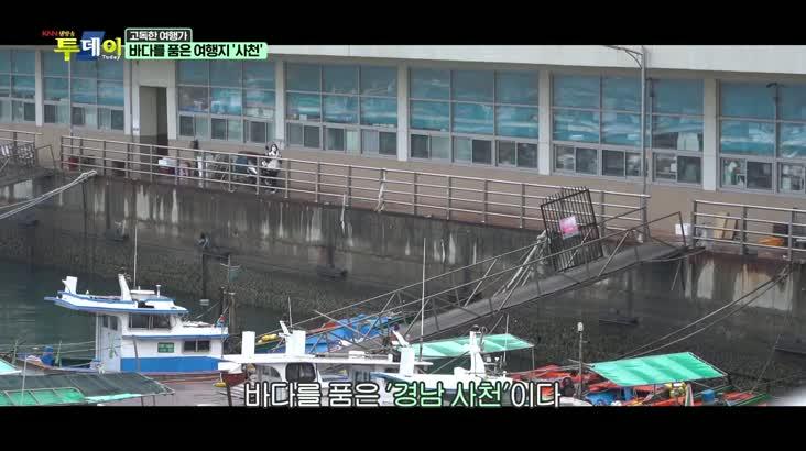 (03/17 방영) 고독한 여행가 – 바다를 품은 여행지 '사천'