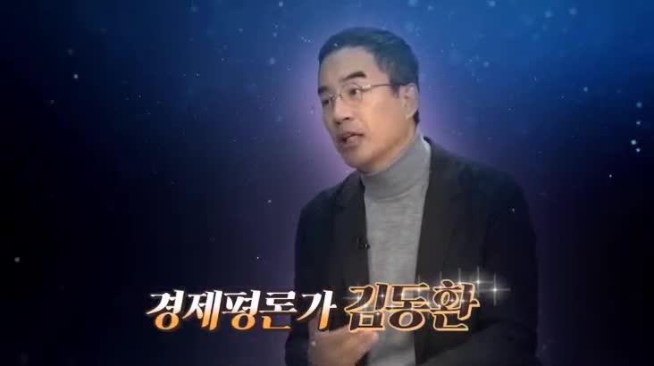 (03/21 방영) 최강1교시 – 투자의 미래 (김동환 / 경제평론가)