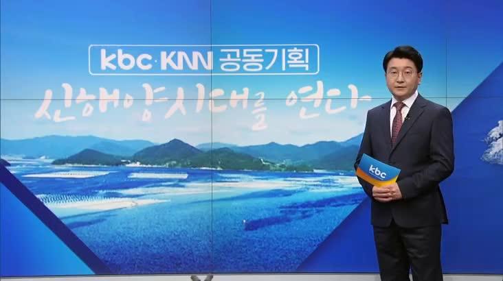 (03/21 방영) KBC-KNN 공동기획 [신해양시대를 연다]
