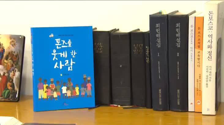 (03/22 방영) 행복한 책읽기 – 톤즈를 웃게 한 사람 (이세바 / 이태석신부 기념관장)