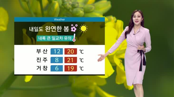 뉴스아이 날씨 3월 28일 (일요일)