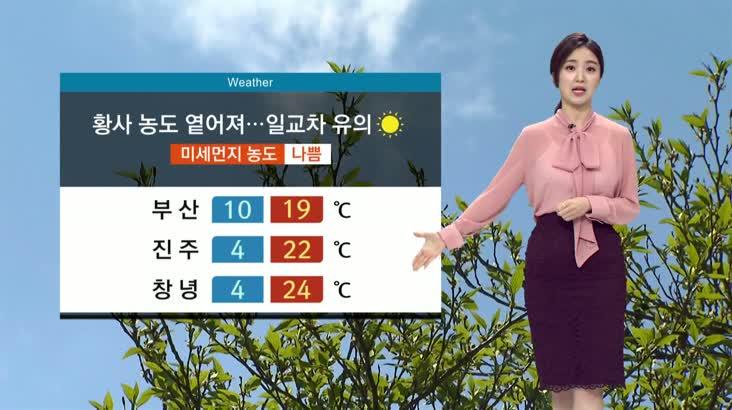 뉴스아이 날씨 3월 30일(화요일)