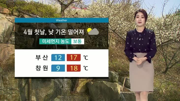 뉴스아이 날씨 3월 31일(수요일) 방송