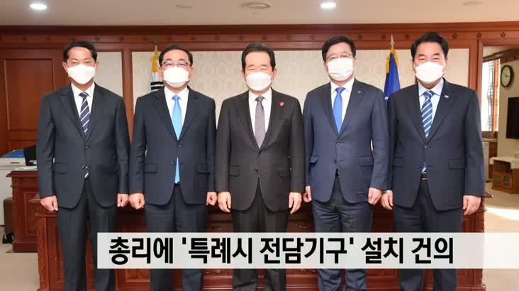 허성무, 정세균 총리,최재성 수석 잇따라 면담