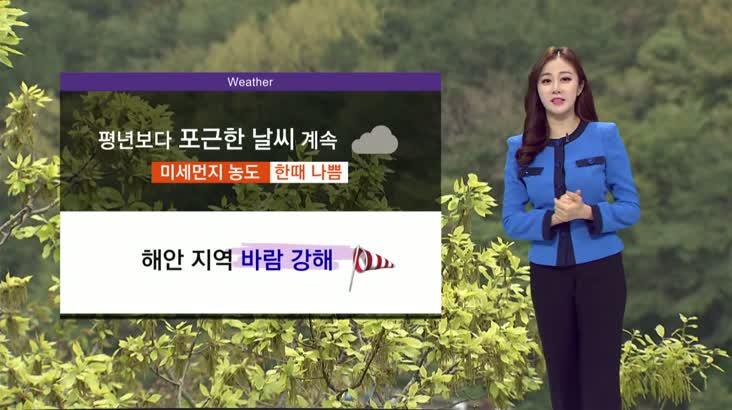 모닝 통통통 날씨 4월 1일