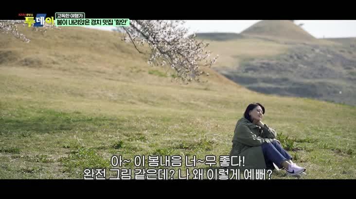 (03/31 방영) 고독한 여행가 –  봄이 내려앉은 ''함안''