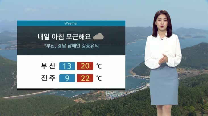 뉴스아이 날씨 4월 1일(목요일)