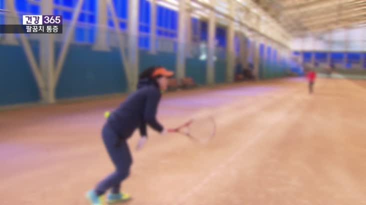 [건강365]-팔꿈치 통증, 테니스 엘보 vs 골프 엘보