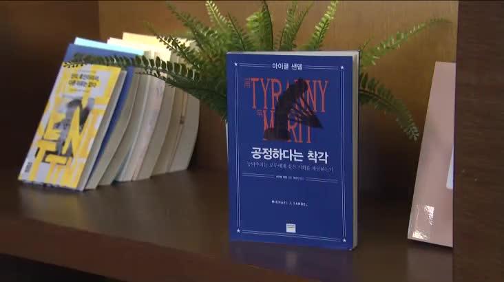 (04/05 방영) 행복한 책읽기 – 공정하다는 착각 (이동엽 / 신협중앙회 부산경남지역본부장)