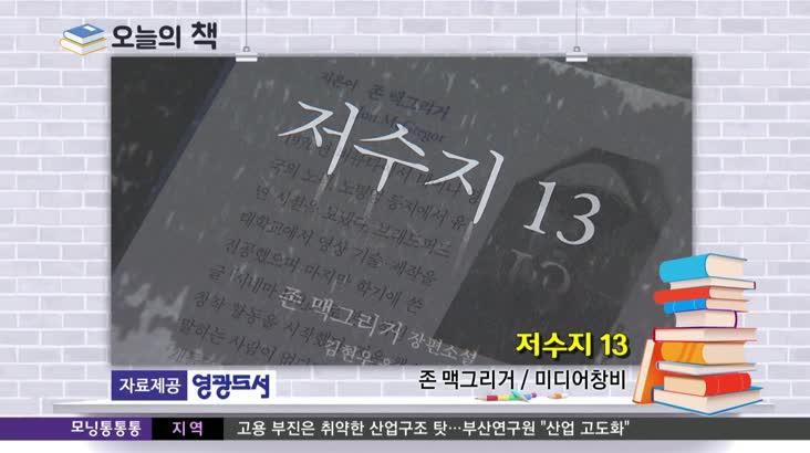 [오늘의책]저수지 13