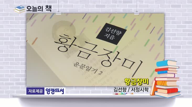 [오늘의책]황금장미