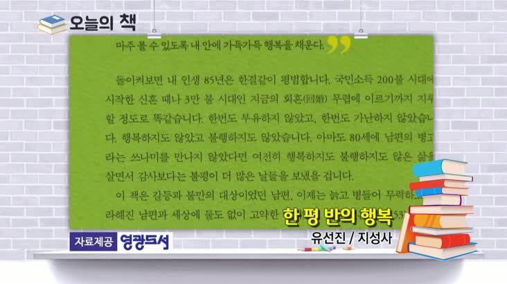 [오늘의책] 한 평 반의 행복