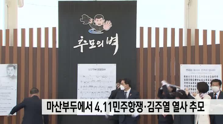 마산부두에서 4.11민주항쟁*김주열 열사 추모