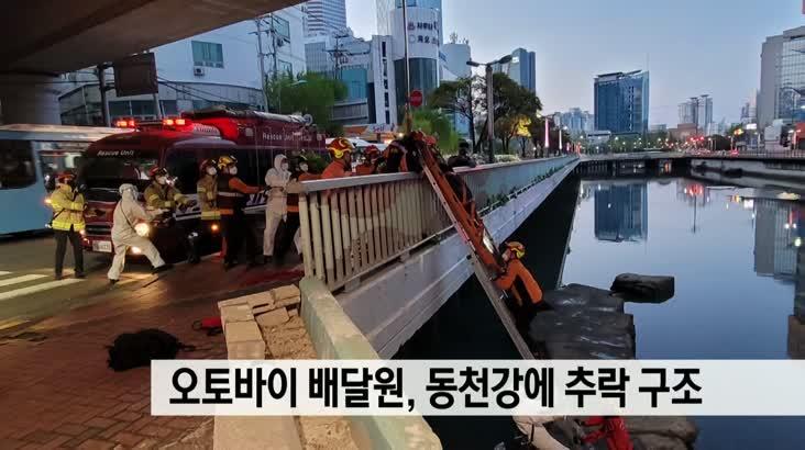 오토바이 배달원, 동천강에 추락 구조