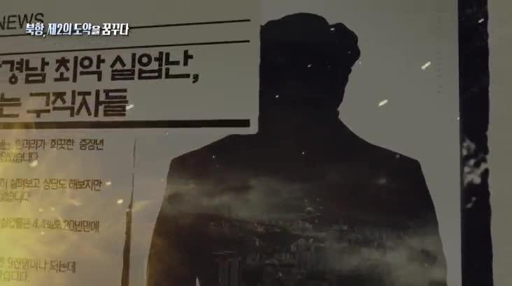 (04/09 방영) 특집다큐 북항, 제2의 도약을 꿈꾸다
