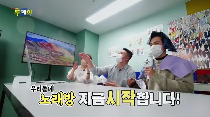 (04/09 방영) 우리 동네 노래방 – 부산 전포동
