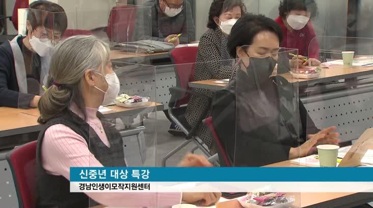 퇴직이후 신중년시대!…부산경남은 걸음마단계 (리)