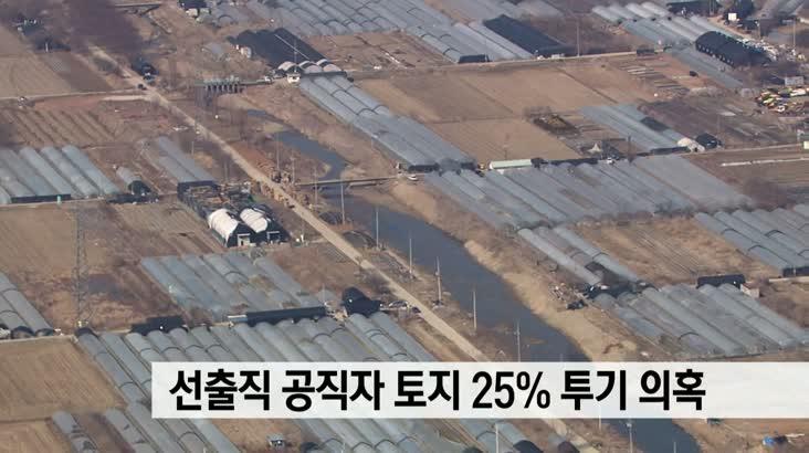 선출직 공직자 토지 25% 투기 의혹