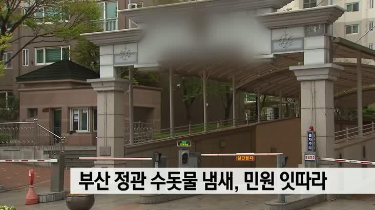 부산 정관 수돗물에서 냄새, 민원 잇따라