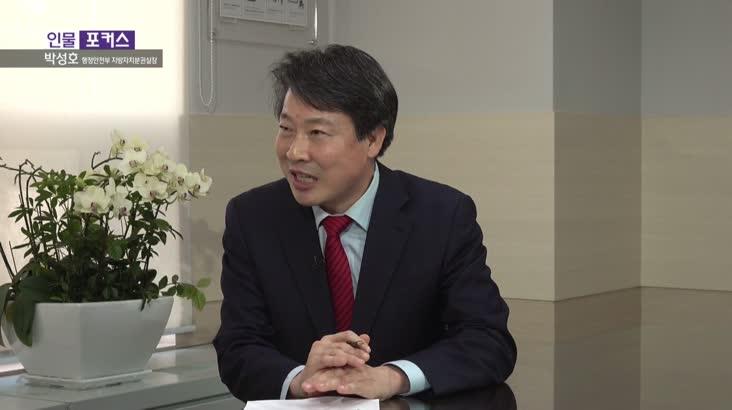 [인물포커스] 박성호 행정안전부 지방자치분권실장(싱크& 자막)