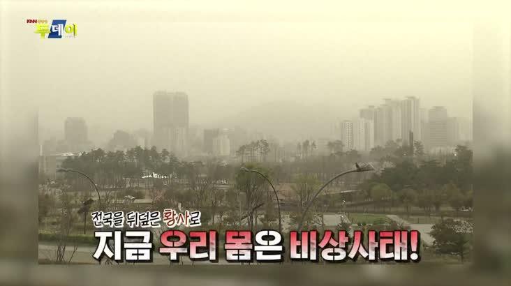 (04/12 방영) 테마 맛집 – 황사 & 미세먼지 타파 맛집