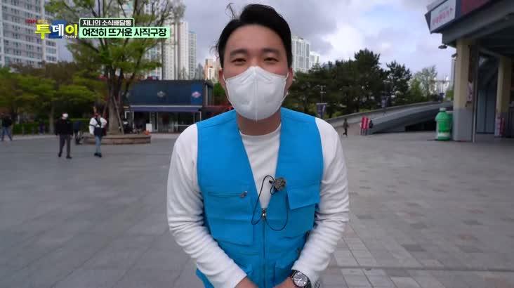 (04/12 방영) 지니의 소식배달통 – 여전히 뜨거운 사직구장!
