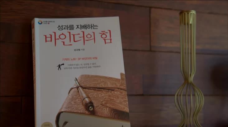 (04/12 방영) 행복한 책읽기 – 성과를 지배하는 바인더의 힘 (최금식 / 선보공업 회장)
