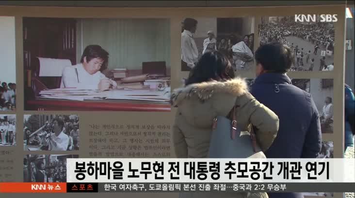봉하마을 노무현 전 대통령 추모공간 개관 연기