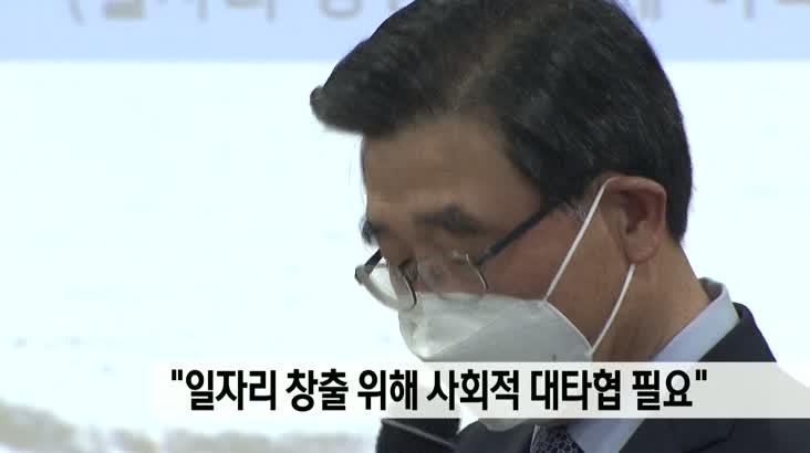 이기권 전 장관 고용노동 특강