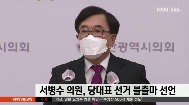서병수 의원, 당대표 선거 불출마 선언