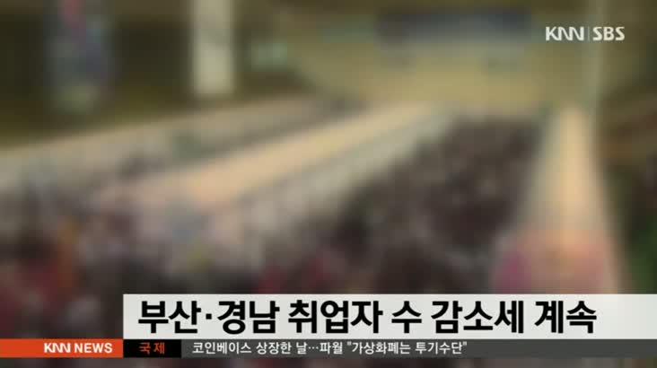 부산*경남 지난 달에도 취업자 수 감소세 계속