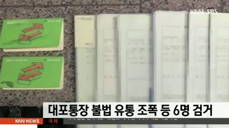 대포통장 불법 유통 조폭 등 6명 검거