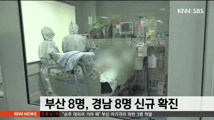 부산 8명, 경남 8명 신규 확진