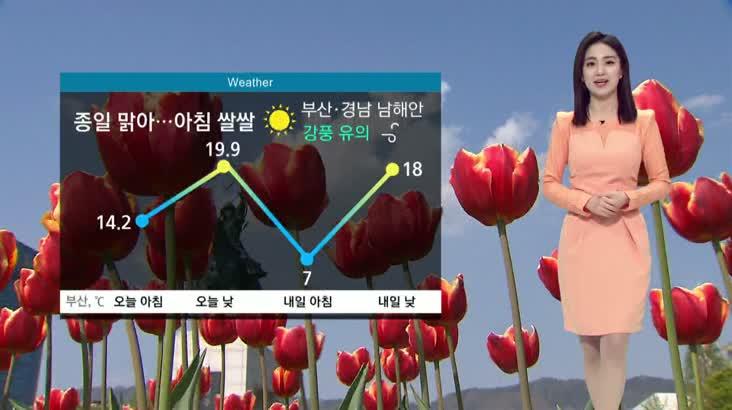 뉴스아이 날씨 4월 17일(토요일)