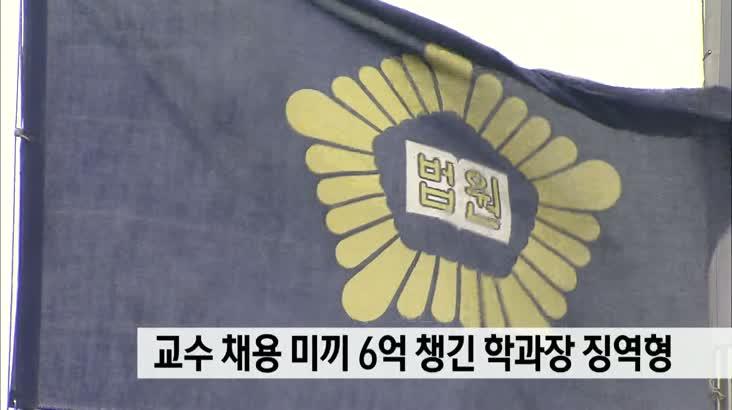 교수 채용 미끼 6억 챙긴 학과장 징역형(창원지법)