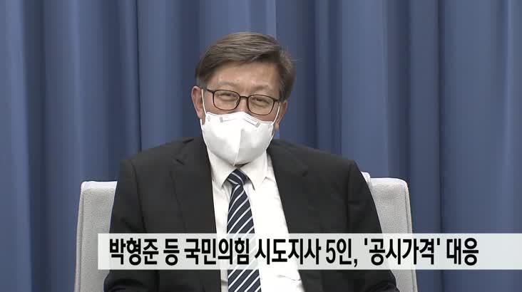 박형준 등 국민의힘 시도지사 5인, '공시가격' 대응