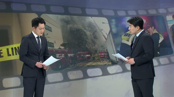 취재수첩-부전마산 복전 전철 터널 붕괴 사고 발생 1년